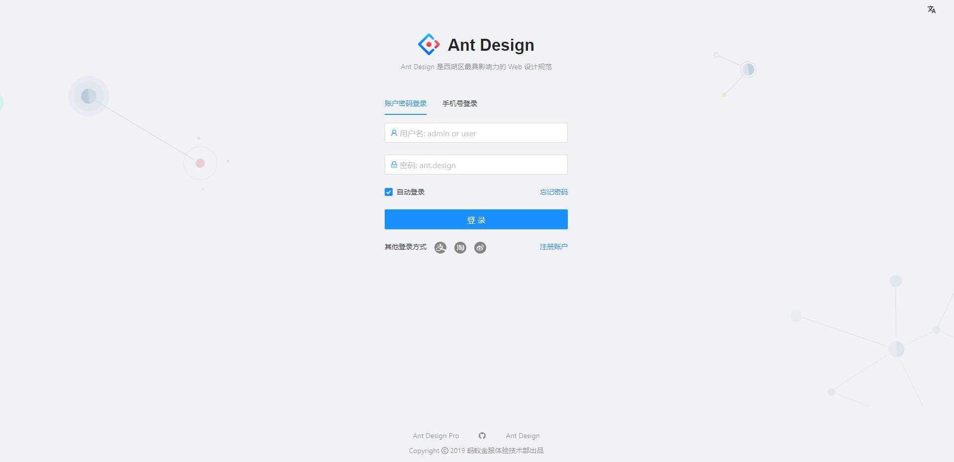 Ant Design Pro后台框架交互原型模板