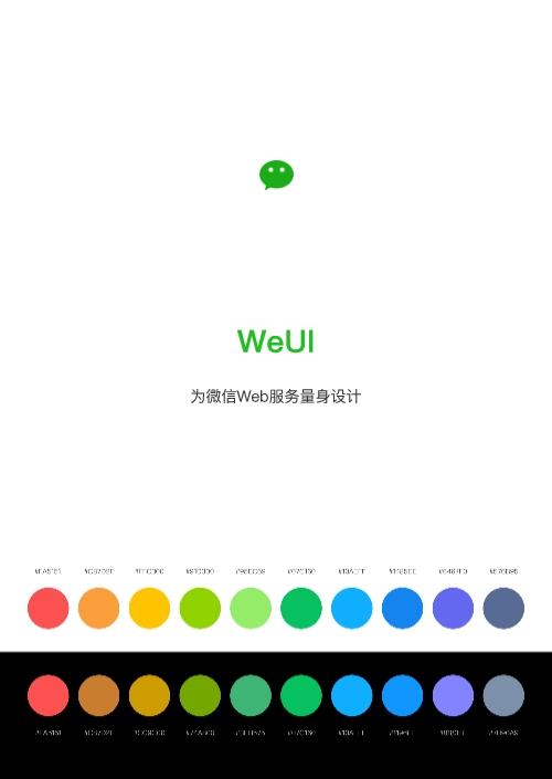 WeUI基础样式库