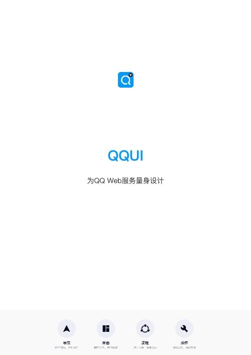 QQ小程序sketch组件库