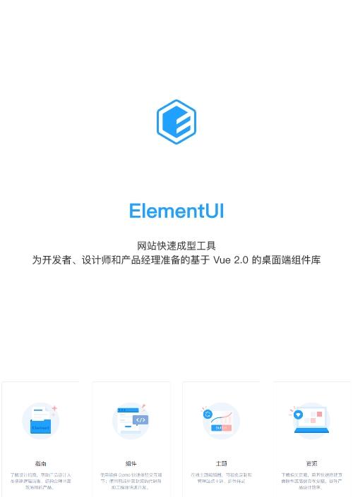 Element网站快速成型工具