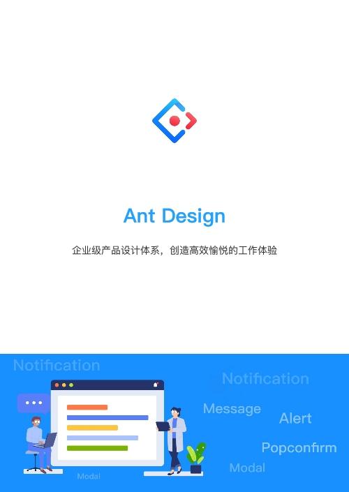 Ant Design企业级产品设计体系,创造高效愉悦的工作体验