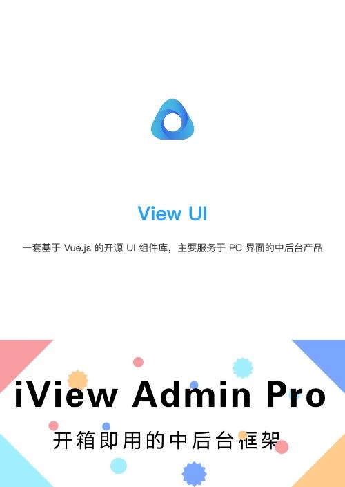 View UI Axure Library 中后台元件库完整版