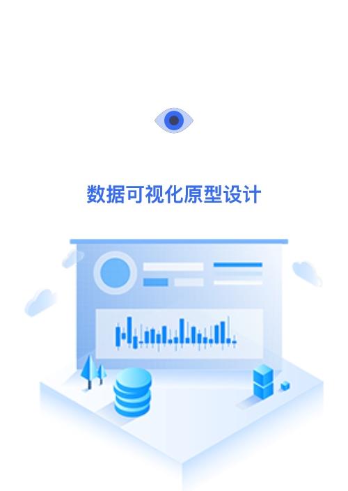 Axure数据可视化原型设计