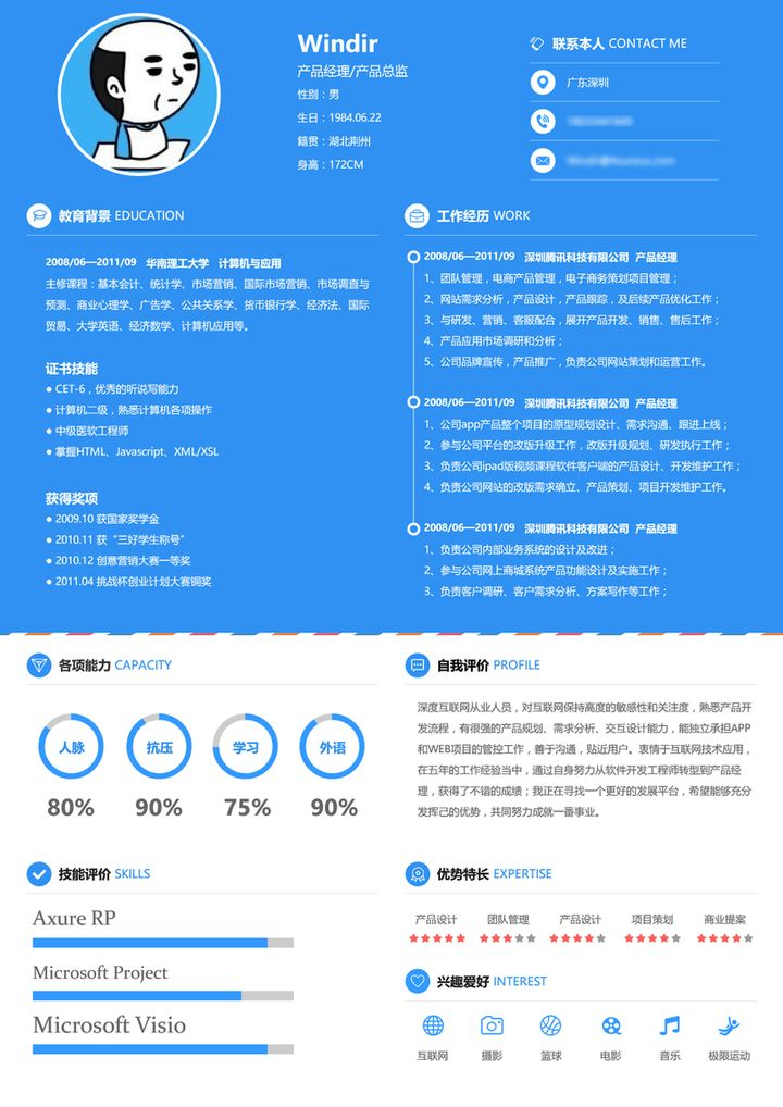 信息化精美简历模板精简版.rp