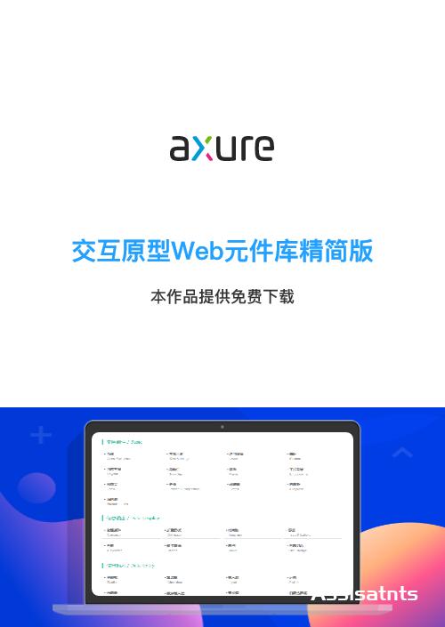 Web端交互原型元件库精简版.rp