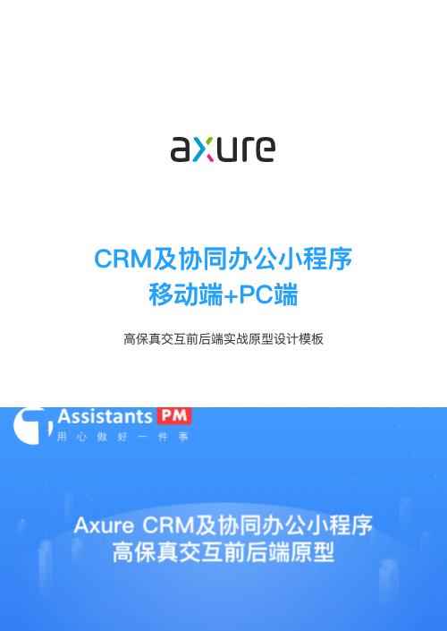 CRM及协同办公小程序(销售侧).rp