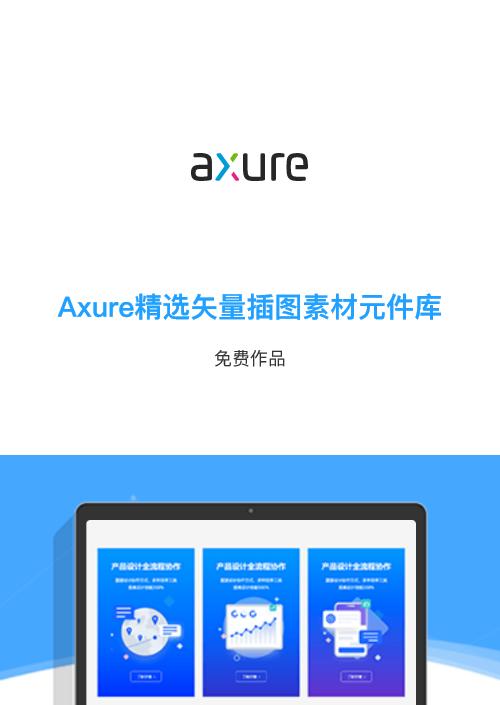Axure精选矢量插图素材元件库.rplib