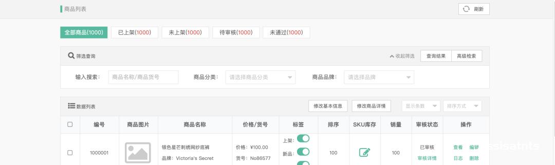 后台管理系统框架原型模板.rp