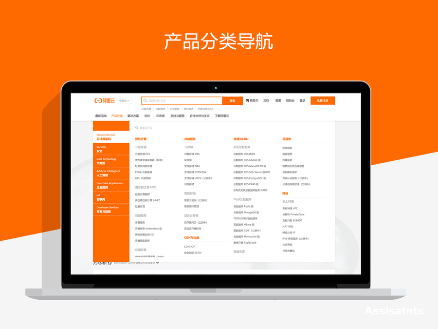 新版阿里云网站界面高保真原型模板